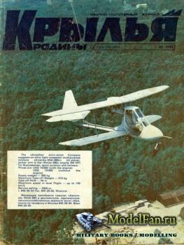 Крылья Родины №10(721) 1992