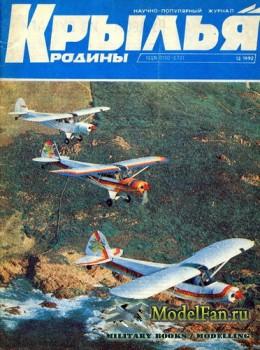 Крылья Родины №12(723) 1992