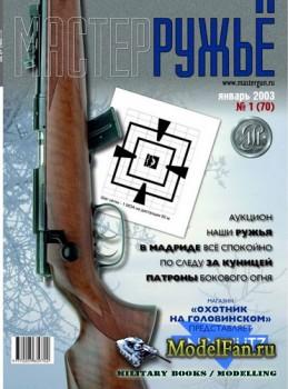 Мастер Ружьё №70 (Январь) 2003