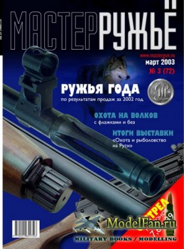 Мастер Ружьё №72 (Март) 2003