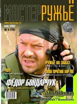 Мастер Ружьё №74 (Май) 2003