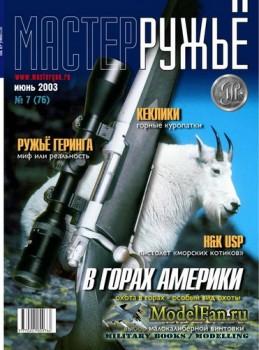 Мастер Ружьё №76 (Июль) 2003