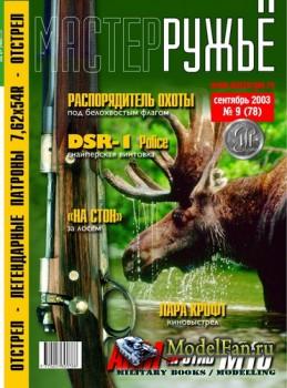 Мастер Ружьё №78 (Сентябрь) 2003