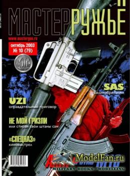 Мастер Ружьё №79 (Октябрь) 2003