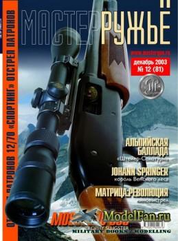 Мастер Ружьё №81 (Декабрь) 2003