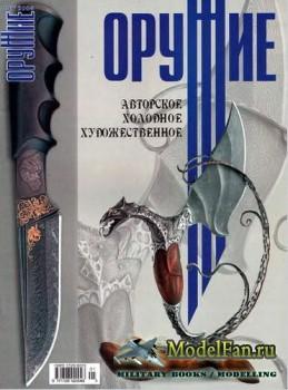 Оружие №1 2004 - Авторское холодное художественное оружие