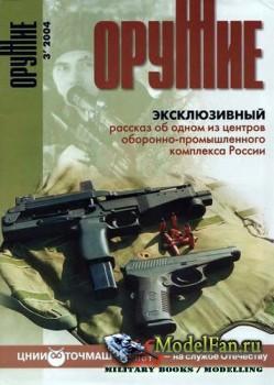Оружие №3 2004