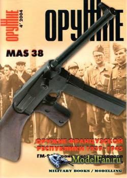 Оружие №4 2004