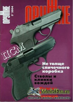 Оружие №5 2004