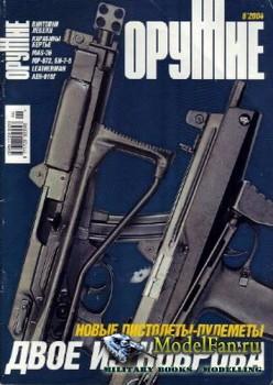 Оружие №6 2004