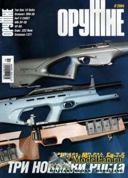 Оружие №8 2004