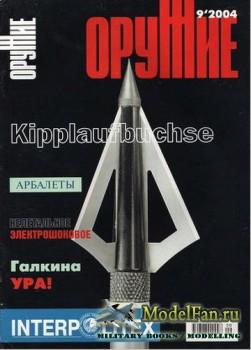 Оружие №9 2004