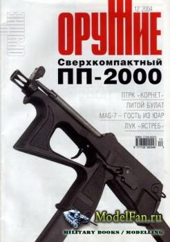 Оружие №12 2004