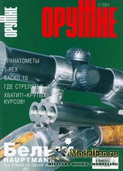Оружие №11 2004