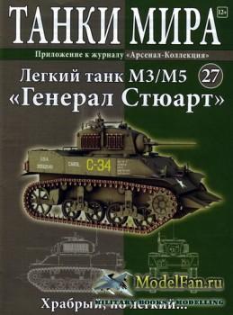 Танки Мира №27 - Легкий танк M3/M5 «Генерал Стюарт»