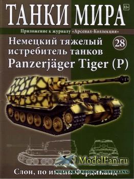 Танки Мира №28 - Немецкий тяжёлый истребитель танков Panzerjäger Tiger ...