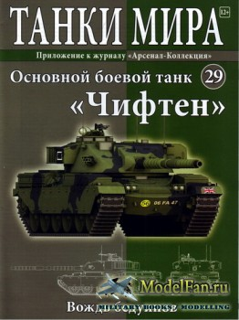 Танки Мира №29 - Основной боевой танк «Чифтен»