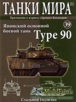 Танки Мира №39 - Японский основной танк Type 90