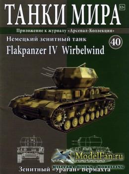 Танки Мира №40 - Немецкий зенитный танк Flakpanzer IV Wirbelwind