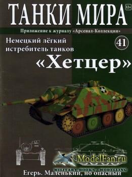 Танки Мира №41 - Немецкий легкий истребитель танков «Хетцер»
