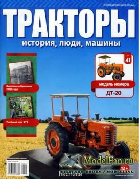 Тракторы: история, люди, машины. Выпуск №41 - ДТ-20