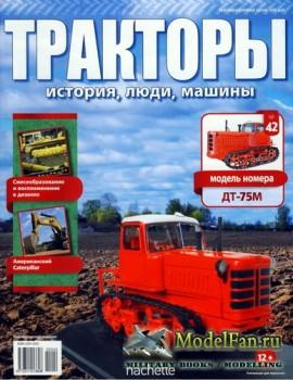 Тракторы: история, люди, машины. Выпуск №42 - ДТ-75М