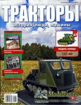 Тракторы: история, люди, машины. Выпуск №43 - ТДТ-40