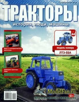 Тракторы: история, люди, машины. Выпуск №44 - ЛТЗ-55А