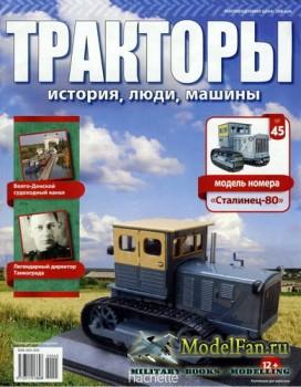 Тракторы: история, люди, машины. Выпуск №45 - «Сталинец-80»