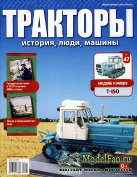 Тракторы: история, люди, машины. Выпуск №47 - Т-150