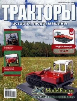 Тракторы: история, люди, машины. Выпуск №48 - ТТ-4М