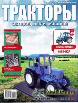 Тракторы: история, люди, машины. Выпуск №49 - МТЗ-82Р