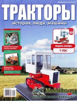 Тракторы: история, люди, машины. Выпуск №50 - Т-70С