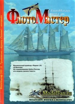 ФлотоМастер №6 2001