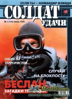 Солдат удачи №1(124) январь 2005