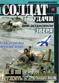 Солдат удачи №3(126) март 2005