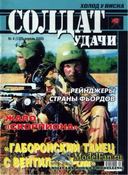 Солдат удачи №4(127) апрель 2005