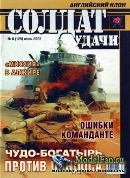 Солдат удачи №6(129) июнь 2005