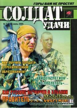 Солдат удачи №7(130) июль 2005