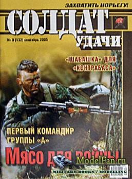 Солдат удачи №9(132) сентябрь 2005