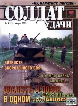 Солдат удачи №8(131) август 2005