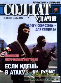 Солдат удачи №10(133) октябрь 2005
