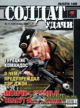 Солдат удачи №11(134) ноябрь 2005