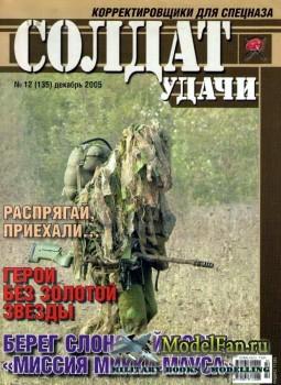 Солдат удачи №12(135) декабрь 2005