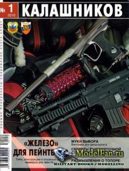 Калашников 1/2010