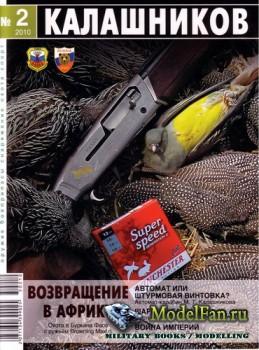 Калашников 2/2010