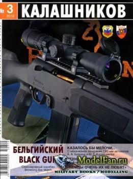Калашников 3/2010