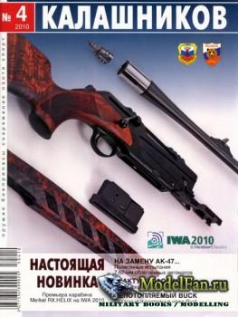 Калашников 4/2010
