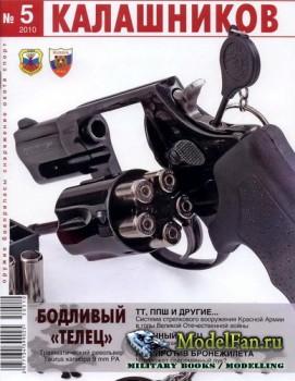 Калашников 5/2010