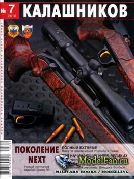 Калашников 7/2010